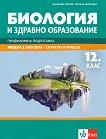 Биология и здравно образование за 12. клас - профилирана подготовка. Модул 3: Биосфера - структура и процеси - учебник