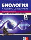 Биология и здравно образование за 12. клас - профилирана подготовка. Модул 4: Еволюция на биологичните системи - учебна тетрадка