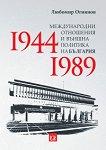 Международни отношения и външна политика на България 1944 - 1989 -