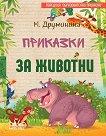Приказки за животни - М. Дружинина -