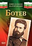 Книга за всеки български дом: Ботев - Христина Йотова -