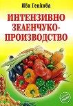 Интензивно зеленчукопроизводство - Ива Генкова -