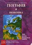 За Матура: География и икономика - Нели Христова, Калина Милкова, Даниела Ганчева -