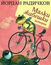 Малки жабешки истории - Йордан Радичков - детска книга
