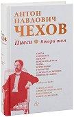 Пиеси - Том 2 - Антон Павлович Чехов -
