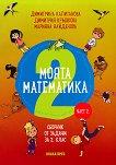 Моята математика: Сборник от задачи за 2. клас - част 2 - помагало