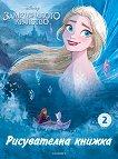 Рисувателна книжка: Замръзналото кралство - част 2 - детска книга