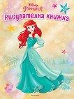 Рисувателна книжка: Принцеса - част 4 - детска книга