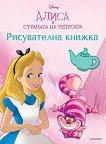 Рисувателна книжка: Алиса в страната на чудесата - книга