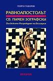 Равноапостолът Св. Пимен Зографски: Дълбокото възраждане на България -