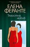 Тягостна любов - книга