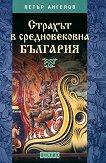Страхът в Средновековна България -