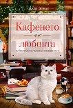 Кафенето на любовта или когато бяла котка ти мине път - книга