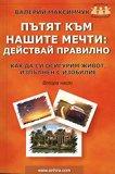 Пътят към нашите мечти част 2: Действай правилно - Валерий Максимчук -