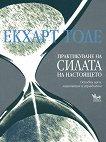Практикуване на силата на настоящето - Екхарт Толе -
