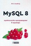 MySQL 8 - практическо програмиране в примери -