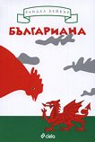 Българиана - Рандал Бейкър -