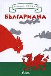 Българиана -