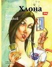 Хлона - Асен Сираков -