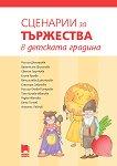 Сценарии за тържества в детската градина - детска книга