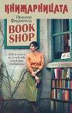 Книжарницата -