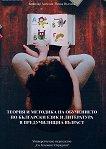 Теория и методика на обучението по български език и литература в предучилищна възраст - книга