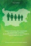 Общи и регионални тенденции на изменение в режима на възпроизводство на населението в България (XX - XXI в.) - учебник