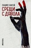 Срещи с дявола - Сашко Насев -