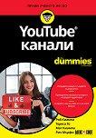 YouTube канали For Dummies - Роб Киампа, Тереса Го, Мат Киампа, Рич Мърфи -