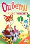 Оцвети: Животинките - детска книга