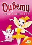 Оцвети: Танцуващите феи - детска книга