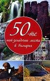 50-те най-загадъчни места в България - книга