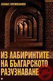 Из лабиринтите на българското разузнаване -