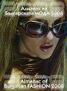 Алманах на Българската мода 2008 -