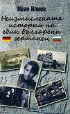 Неизмислената история на един български германец Автобиография -