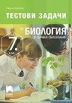 Тестови задачи по биология и здравно образование за 7. клас - учебна тетрадка