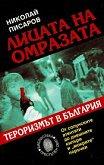 Лицата на омразата - Николай Писаров -