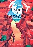 Пътят на Себесей - Боряна Цанова -