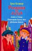 Романи за деца - книга