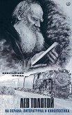 Лев Толстой на екрана: Литературна и кинопоетика -