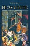 Йезуитите - книга