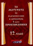 За матурата по български език и литература за 12. клас - част 1: Произведения - учебник