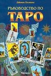 Ръководство по Таро - карти
