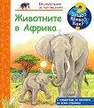 Енциклопедия за най-малките: Животните в Африка - детска книга