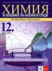Химия и опазване на околната среда за 12. клас - профилирана подготовка. Модул 4: Методи за контрол и анализ на веществата - учебник