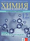 Химия и опазване на околната среда за 12. клас - профилирана подготовка. Модул 3: Химия на органичните вещества - учебна тетрадка