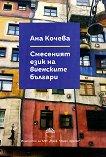 Смесеният език на виенските българи - книга