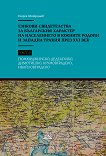 Езикови свидетелства за българския характер на населението в Южните Родопи и Западна Тракия през XVI век - Димитър Митринов -