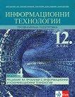 Информационни технологии за 12. клас - профилирана подготовка. Модул 4: Решаване на проблеми с информационни и комуникационни технологии - книга за учителя