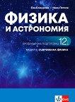 Физика и астрономия за 12. клас - профилирана подготовка. Модул 5: Съвременна физика - Иван Петков, Ева Божурова -